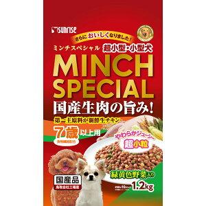 マルカン サンライズ:ミンチスペシャル シニア 緑黄色野菜入り 1.2kg SM-KSV2L 犬 フード ドライ ドッグフード 総合栄養食 ミンチ チキン