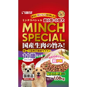 マルカン サンライズ:ミンチスペシャル 11歳以上 緑黄色野菜入り 1.08kg SM-KSSV2L 犬 フード ドライ ドッグフード 総合栄養食 ミンチ チキン
