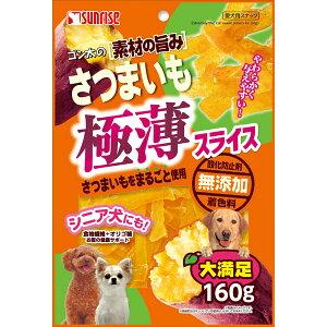 マルカン サンライズ:ゴン太の素材の旨み さつまいも 極薄スライス 160g SGN-203 犬 おやつ 間食 スナック いも 芋 薩摩芋 さつまいも