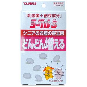 トーラス:ヨーグル3 30g ペット 犬 猫 サプリ サプリメント 乳酸菌 オリゴ糖 健康