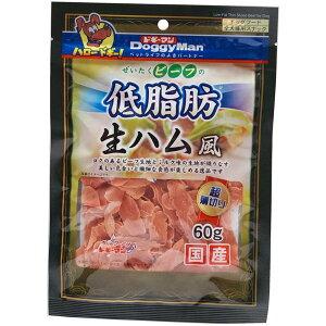ドギーマンハヤシ:ぜいたくビーフの低脂肪生ハム風 60g 犬 おやつ 間食 スナック ドギーマン ジャーキー