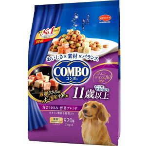 日本ペットフード:コンボ ドッグ 11歳以上 角切りささみ・野菜ブレンド 920g 犬 ドッグフード ドライ 総合栄養食 シニア 高齢