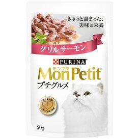ネスレ日本:モンプチ プチグルメ グリルサーモン 50g 猫 フード ウェット キャットフード パウチ レトルト