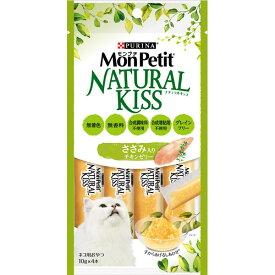 ネスレ日本:モンプチ ナチュラルキッス ささみ入りチキンゼリー 10g 4本 猫 おやつ 間食 ゼリー パウチ ペースト グレインフリー