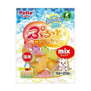 ペティオ:ぷるっとサプリinゼリー mix 20個 犬 おやつ スナック ゼリー フルーツ 小分け ミックス