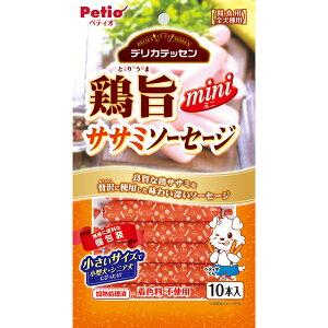 ペティオ:鶏旨 ミニ ササミソーセージ 10本 犬 おやつ 鶏 ササミ ソーセージ ミニ ジャーキ 小分け
