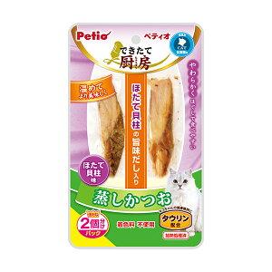 ペティオ:できたて厨房 キャット 蒸しかつお ほたて貝柱味 2本 猫 おやつ スナック レトルト 個包装 食べきり プチ 魚