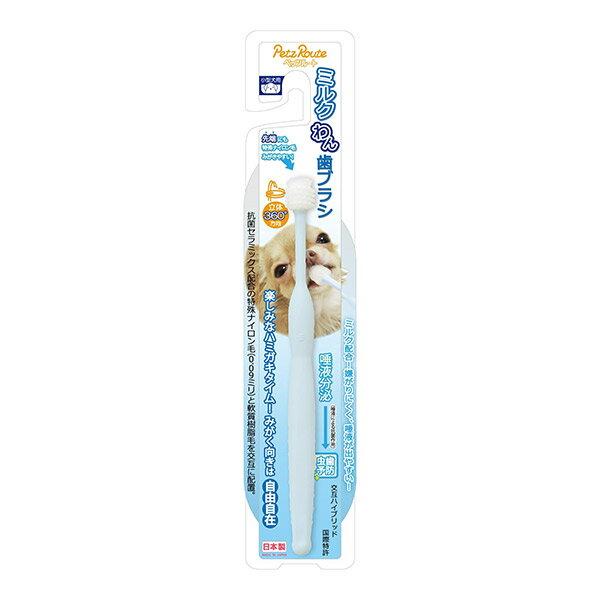 ペッツルート:ミルクわん歯ブラシ