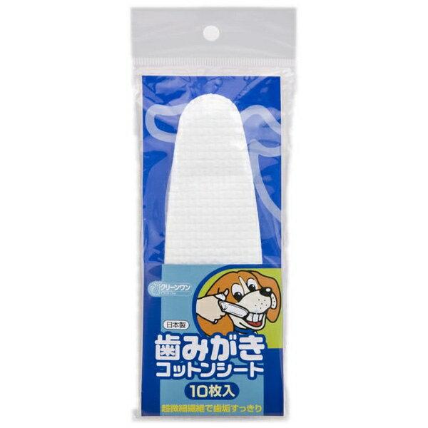 シーズイシハラ:クリーンワン 歯みがきコットンシート 10P