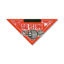 シモジマ:HEIKO 販促用品 三角くじ 小槌 貼り加工済セット(1000枚加工済+50枚バラ) 003800100