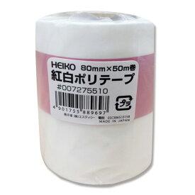 シモジマ:HEIKO 紅白ポリテープ 80 80mm×50m巻 1巻 007275510 ラッピング イベント 屋台 お祭り 裏巻