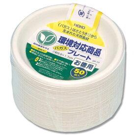 HEIKO(ヘイコー):紙皿 バガスペーパーウェア 徳用 プレート GP-10 50枚入り 004466079