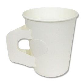 HEIKO(ヘイコー):ペーパーカップ 7オンス(205ml)ハンドル付き ホワイト 100個入り 004536037