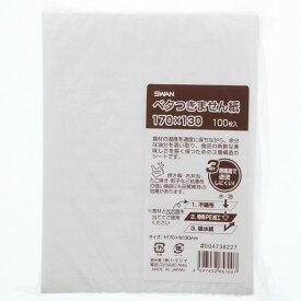 SWAN(スワン):食材鮮度保持シート ベタつきません紙 170×130 100枚入 004738227