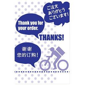 HEIKO(ヘイコー):タックラベル 注文ありがとう 白 NO.784 54片入 007062278