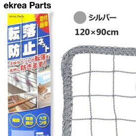 ekrea Parts:ユニバーサルネット 転落防止ネット子供・ペットの階段・ベランダ転落事故防止 シルバー 1200×900(PK) 31-0075 安全 安心 安全対策