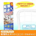 あす楽 ekrea Parts:ユニバーサルネット 転落防止ネット子供・ペットの階段・ベランダ転落事故防止 ホワイト 1200×90…