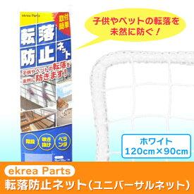 あす楽 ekrea Parts:ユニバーサルネット 転落防止ネット子供・ペットの階段・ベランダ転落事故防止 ホワイト 1200×900(PK) 31-0076 安全 ネット 網 階段 転落防止 手すり 螺旋 らせん階段 ベランダ 室内 屋外