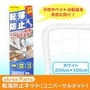 あす楽 ekrea Parts:ユニバーサルネット 転落防止ネット子供・ペットの階段・ベランダ転落事故防止 ホワイト 2000×10…