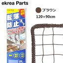 ekrea Parts:ユニバーサルネット 転落防止ネット子供・ペットの階段・ベランダ転落事故防止 ブラウン 1200×900(PK) 31-0073