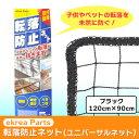 ekrea Parts:ユニバーサルネット 転落防止ネット子供・ペットの階段・ベランダ転落事故防止 ブラック 1200×900(PK) 31-0074