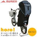 あす楽 MARUTO(大久保製作所):シェル型レインカバーhoro 杢ネイビー 自転車 チャイルドシート カバー レイン D-5RG-O …