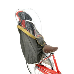 OGK(オージーケー):自転車リヤチャイルドシートRBCシリーズ用ソフトレインカバー ユニバーサルブラウン 自転車 子供乗せ 雨除け 風除け うしろ用 RCR-003