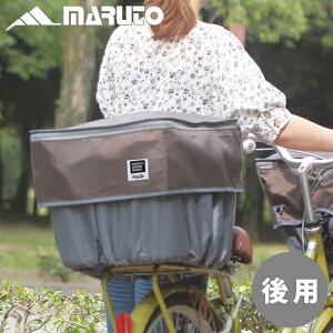 MARUTO(大久保製作所):ピックアップ後カゴ カバー ブラウン D-2R-UP カゴカバー バスケットカバー かごカバー かご用 盗難防止 ひったくり防止 バスケット用 カバー 籠用