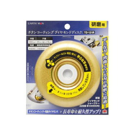 高儀:EARTH MAN チタンダイヤモンドディスク 研磨用 TD-131R
