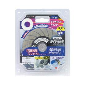高儀:EARTH MAN ダイヤモンドディスク 研磨&切断用 TD-150