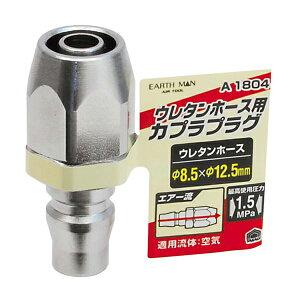 高儀:エアープラグ ウレタンホース取付用 φ8.5×φ12.5mmA1804