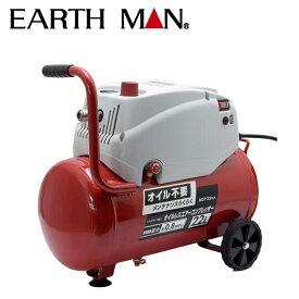 EARTH MAN:オイルレスエアーコンプレッサー22L ACP-22OLA