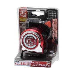 TAKAGI:ASSIST コンパクトコンベックスII 25mm×5.5m ホルダー付 CJH2-2555