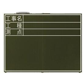 シンワ測定:黒板 木製 折畳式 OD 45×60cm 「工事名・工種・測点」 横 76876