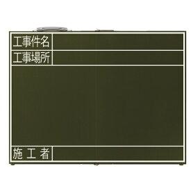 シンワ測定:黒板 木製 折畳式 OG 45×60cm 「工事件名・工事場所・施工者」 横 76877