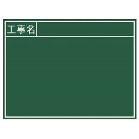 シンワ測定:黒板 木製 B 45×60cm 「工事名」 横 76956