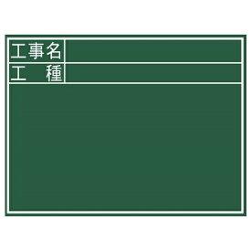 シンワ測定:黒板 木製 C 45×60cm 「工事名・工種」 横 76957