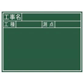 シンワ測定:黒板 木製 J 45×60cm 「工事名・工種・測点」 横 77037