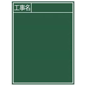 シンワ測定:黒板 木製 B-2 60×45cm 「工事名」 縦 77057