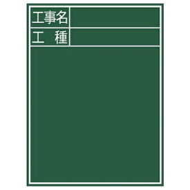 シンワ測定:黒板 木製 C-2 60×45cm 「工事名・工種」 縦 77058