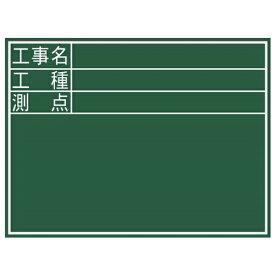 シンワ測定:黒板 木製 D 45×60cm 「工事名・工種・測点」 横 77059