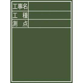 シンワ測定:黒板 木製 D-2 60×45cm 「工事名・工種・測点」 縦 77067
