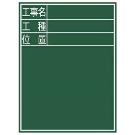 シンワ測定:黒板 木製 E-2 60×45cm 「工事名・工種・位置」 縦 77068