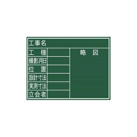 シンワ測定:黒板 木製 F 45×60cm 「8項目」 横 77069
