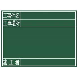 シンワ測定:黒板 木製 G 45×60cm 「工事件名・工事場所・施工者」 横 77078