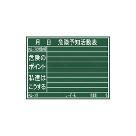 シンワ測定:黒板 木製 H 45×60cm 「危険予知活動表」 横 77079
