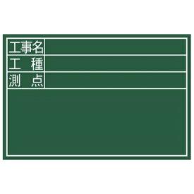 シンワ測定:黒板 木製 DS 30×45cm 「工事名・工種・測点」 横 77087