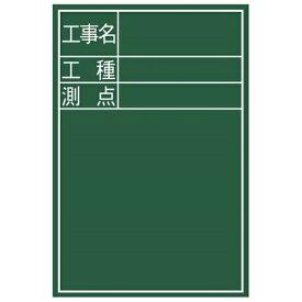 シンワ測定:黒板 木製 DS-2 45×30cm 「工事名・工種・測点」 縦 77088