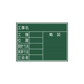 シンワ測定:黒板 木製 K 45×60cm 「7項目」 横 77314