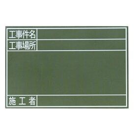 シンワ測定:黒板 木製 GS 30×45cm 「工事件名・工事場所・施工者」 横 77329
